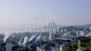 Download 「別府温泉の恩返し」PRムービー Video