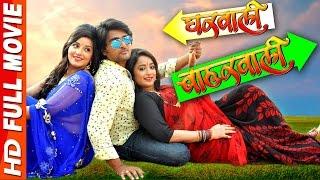 Download Gharwali Baharwali - Super Hit Full Bhojpuri Movie 2016 - Monalisa & Rani Chatterjee - Full Film Video