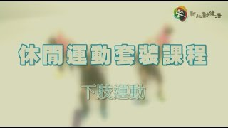 Download 新北動健康休閒運動套裝課程-第07集下肢運動 Video