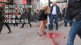 Download 길거리 한복판에서 생리가 터진 여성을 본 사람들의 반응 Video