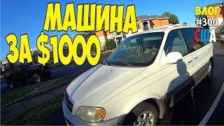 Download Купил машину в США за 1000 долларов! Минивен 2005 года белого цвета. #300 Video