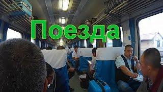 Download Китайские поезда и железная дорога. Video