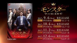 Download 9/6(水)発売!カン・ジファン主演『モンスター ~その愛と復讐~』DVD予告編 Video