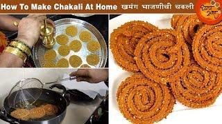 Download Bhajanichi Chakali | चकली तळताना तेलात तुटत किंवा विरघळत असेल तर हा व्हिडीओ आवर्जून बघाच Video