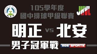 Download 105JHVL::男子冠軍戰-明正國中vs北安國中::國中排球甲級聯賽決賽 Video