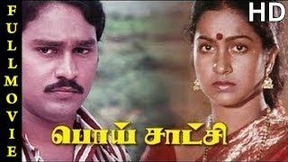 Download Poi Satchi Full Movie HD | K. Bhagyaraj | Radhika | Ilaiyaraaja Video