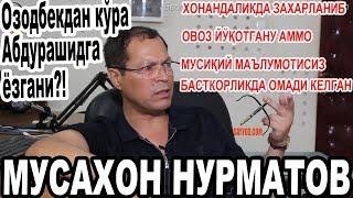 Download Бастакор Мусахон Нурматов билан сухбат 2018 Video