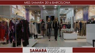 Download MISS SAMARA 2016 CUSTO BARCELONA SAMARAVIDEO Video
