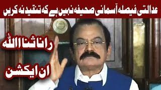 Download Rana Sanaullah In Action - Headlines 9PM -19 September 2017 | Expres News Video