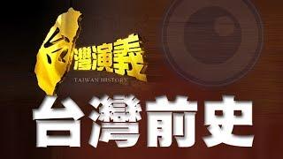Download 2014.05.11【台灣演義】台灣前史 Video