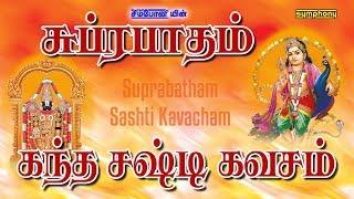 Download சுப்ரபாதம் | கந்த சஷ்டி கவசம் | Suprabatham | Kanda Sashti Kavacham Video