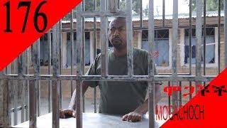 Download Mogachoch EBS Latest Series Drama - S08E176 - Part 176 Video
