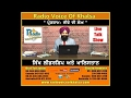 Download Surinder Singh Talking About Sikh Leadership & Khalistan Video