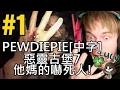 Download [中文字幕]PewDiePie-惡靈古堡7:生化危機 - 遊戲實況 第一集 他媽的嚇死人! Video