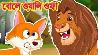 Download কথা বলা গুহা | শিয়াল এবং সিংহ | বাচ্চাদের জন্য বাঙ্গালী গল্প | Bangla Stories for Kids Video