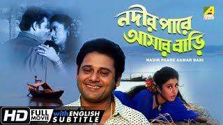 Download Nadir Paare Aamar Bari   Bengali Movie   English Subtitle   Tapas Paul, Satabdi Roy Video