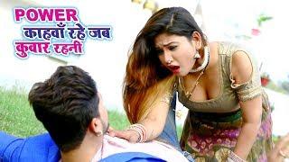 Download Subham Singh Arya का SUPERHIT VIDEO SONG | Power Kahawa Rahe Jab Kuwar - Bhojpuri Hit Song 2019 Video
