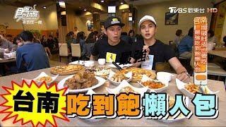 Download 食尚玩家 來去住一晚【台南】最強吃到飽!牛排丼、鐵板燒、港式飲茶懶人包(完整版) Video