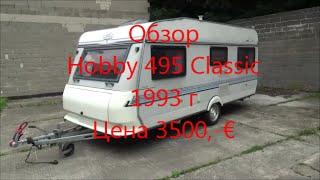 Download Обзор Hobby Classic 495 1993 перекуп жилой вагончик дом на колёсах автодом прицеп-дача Video
