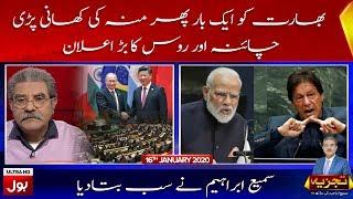 Download Tajzia With Sami ibrahim Full Episode | 16th jan 2020 | BOL News Video