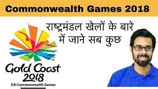 Download Commonwealth Games 2018 (राष्ट्रमंडल खेलों के बारे में सब कुछ 2018) Video