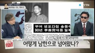 Download 30대 男, '생계' 때문에...'간첩 행위' / YTN Video