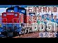 Download JR貨物 塩浜駅 入換DD51を追う!石油貨物列車たち Video