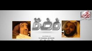 Download لايفوتكم غرم البيشي - ابوعبدالكريم- انتظروا المزيد من البرامج على قناة فضة Video