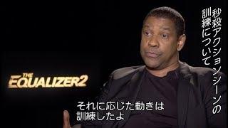 Download デンゼルが瞬殺アクションについて語る/映画『イコライザー2』デンゼル・ワシントンインタビュー映像 Video
