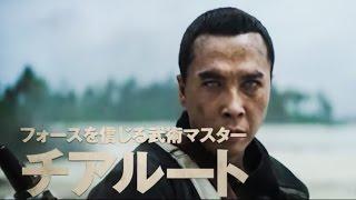 Download 『ローグ・ワン/スター・ウォーズ・ストーリー』宇宙最強ドニー・イェン演じる盲目の戦士! Video