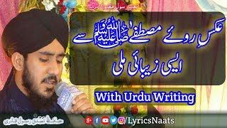 Download Aks-E-Roo-E-Mustafa Se Aisi Zaibai Mili |With Urdu Writing| |Hafiz Tasadduq Rasool|Naats 2019 Video