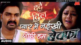 Download Pyar me naikhi gori hum bewafa ho with Dailoques Video