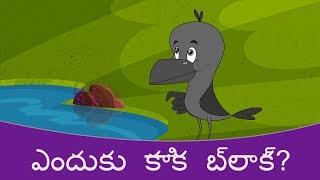 Download ఎందుకు కాకి నలుపు - Stories In Telugu | Telugu Cartoon | Telugu Moral Stories | Telugu Fairy Tales Video