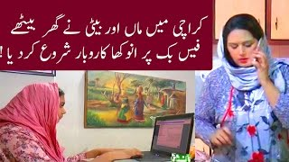 Download New Business on Facebook by Pakistani Mother Daughter Video