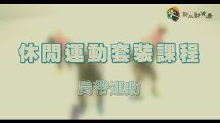 Download 新北動健康休閒運動套裝課程-第05集肩帶運動 Video