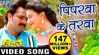 Download चलs पिपरवा के तरवा - Full Song - Pawan Singh - Piparwa Ke - Tridev - Bhojpuri Hit Song 2018 Video