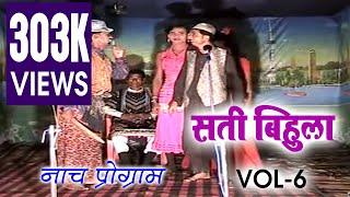Download भोजपुरी शानदार नॉचप्रोग्राम || सती बिहुला Vol - 6 || Neelam Cassettes Video
