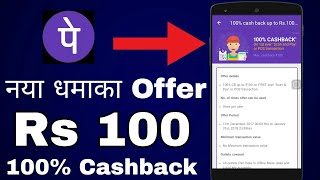 Download (Offer Changed)Phonepe New Offer:Get 100% Cashback on first Scan and Pay Transaction Video