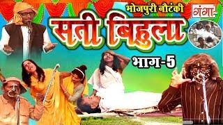 Download सती बिहूला (भाग-5) | Bhojpuri Nautanki | Nautanki Nach Programme Video