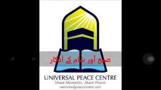 Quranic Dua with Translation Urdu Hindi HD 1080p Free