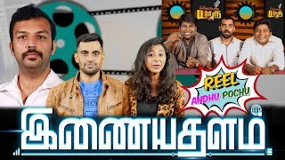 Download Inayathalam | Reel Anthu Pochu Epi 25 | Old Movie Troll Review | Madras Central Video
