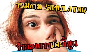 Download จำลองการแคะขี้มูก | รวมมิตรเกมsimulator zbing z. Video