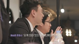 Download [변호사들의 아홉 번째 과제 평가] 언더독의 반란이냐 완벽한 팀플레이냐! l 굿피플 11회 Video
