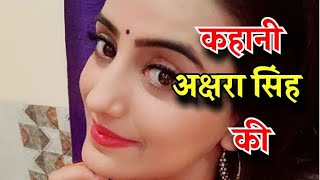 Download Story of Akshara Singh|biography of Bhojpuri actress Akshara Singh|अक्षरा सिंह की कहानी|Pawan Singh Video