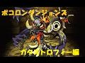 Download ポコダン カタストロフィー編 19階 Video