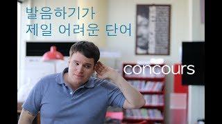 Download 발음하기 제일 어려운 불어 단어 + concours Video