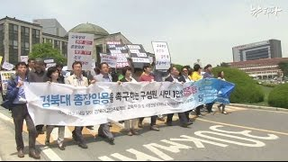 Download 뉴스타파 - 풍문으로 들었소 - 박근혜 정부의 총장 임명법(2015.5.19) Video