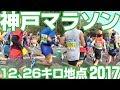 Download 神戸マラソン2016【12キロ、26キロ地点を通過した全ランナー・3時間44分】 Video