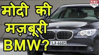 Download Meet Narendra Modi BMW 7 Series 760Li designed to protect his Security Video