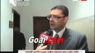 Download محمود طاهر يتحدث عن ستاد الاهلي Video